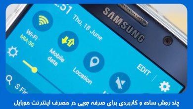 Photo of چند روش ساده و کاربردی برای صرفه جویی در مصرف اینترنت موبایل
