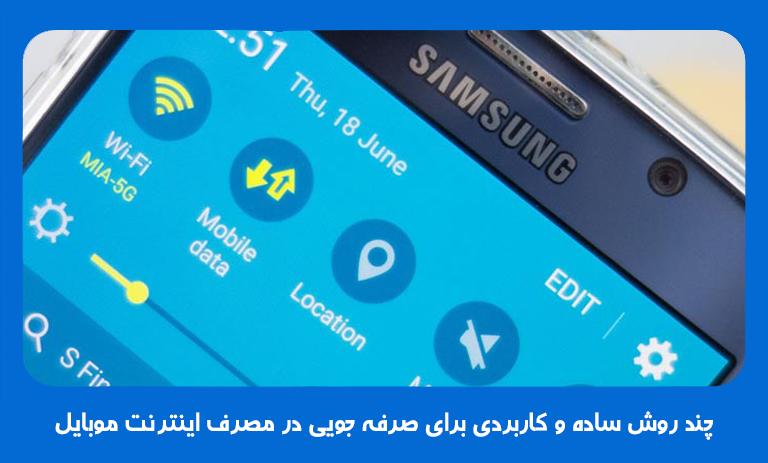 چند روش ساده و کاربردی برای صرفه جویی در مصرف اینترنت موبایل