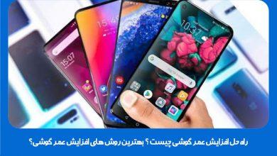 Photo of راه حل افزایش عمر گوشی چیست ؟ بهترین روش های افزایش عمر گوشی؟