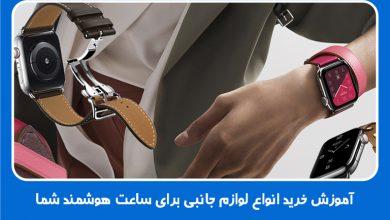 Photo of آموزش خرید انواع لوازم جانبی برای ساعت هوشمند شما