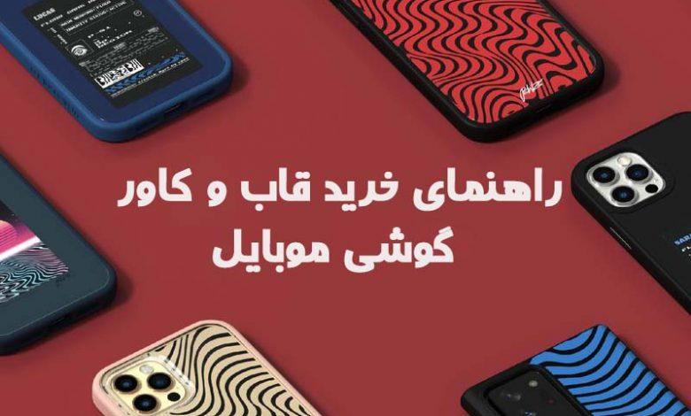 راهنمای خرید قاب و کاور گوشی موبایل
