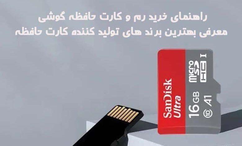 راهنمای خرید رم و کارت حافظه گوشی معرفی بهترین برند های تولید کننده کارت حافظه