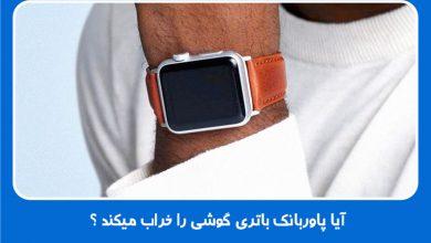 Photo of معرفی بهترین بند های اپل واچ