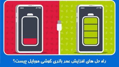Photo of راه حل های افزایش عمر باتری گوشی موبایل چیست؟
