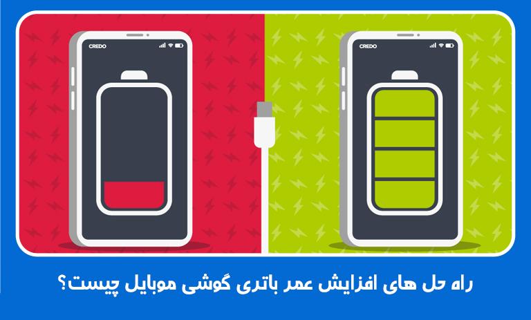 راه حل های افزایش عمر باتری گوشی موبایل چیست؟