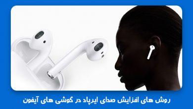 Photo of روش های افزایش صدای ایرپاد در گوشی های آیفون
